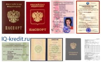 Документы для оформления кредита - необходимый пакет документов