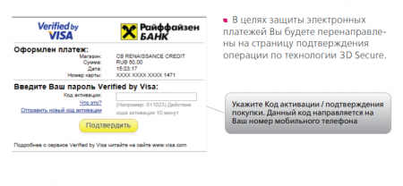 пополнить Вашу карту на сайте банка - шаг 4