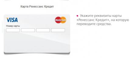 пополнить Вашу карту на сайте банка - шаг 2