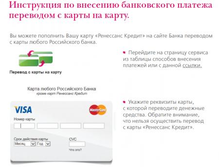 пополнить Вашу карту на сайте банка