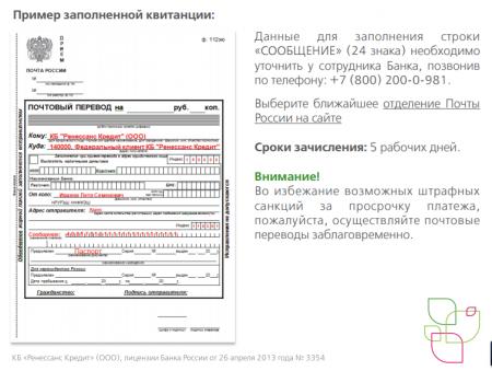 пополнить Вашу карту через Почту России - шаг 2