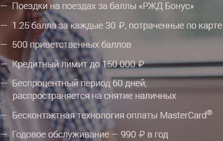 Преимущества карты «РЖД» MasterCard