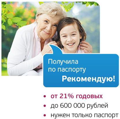Льготные условия на кредит пенсионерам
