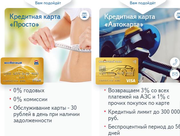 Кредитная карта «Просто» и «Автокарта»