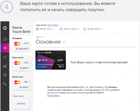 Кредитная карта от Touch Bank: онлайн заявка, условия получения и как активировать карту