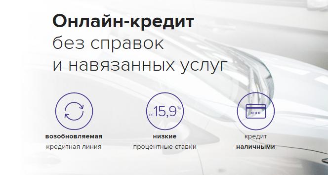 Touch Bank кредит наличными