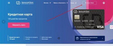 Интернет-банк УБРиР Лайт