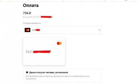 Перевод с кредитной карты Альфа-банк на Яндекс-деньги - комиссия